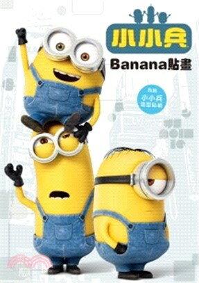 京甫 小小兵Banana貼畫畫冊 MB023A 著色本 MIT/一本入 定[#80]~著色簿 畫畫本內附彩色貼紙