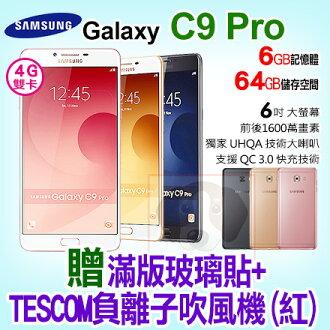 SAMSUNG Galaxy C9 Pro 贈TESCOM負離子吹風機(紅)+滿版玻璃貼 智慧型手機