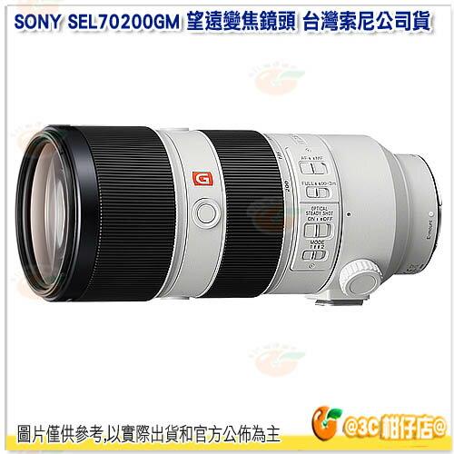 採客訂接單 如可等候再行下單 可分期 SONY SEL70200GM 望遠變焦鏡頭 台灣索尼公司貨 F2.8 FE 70-200 E接環 全幅鏡 微距鏡