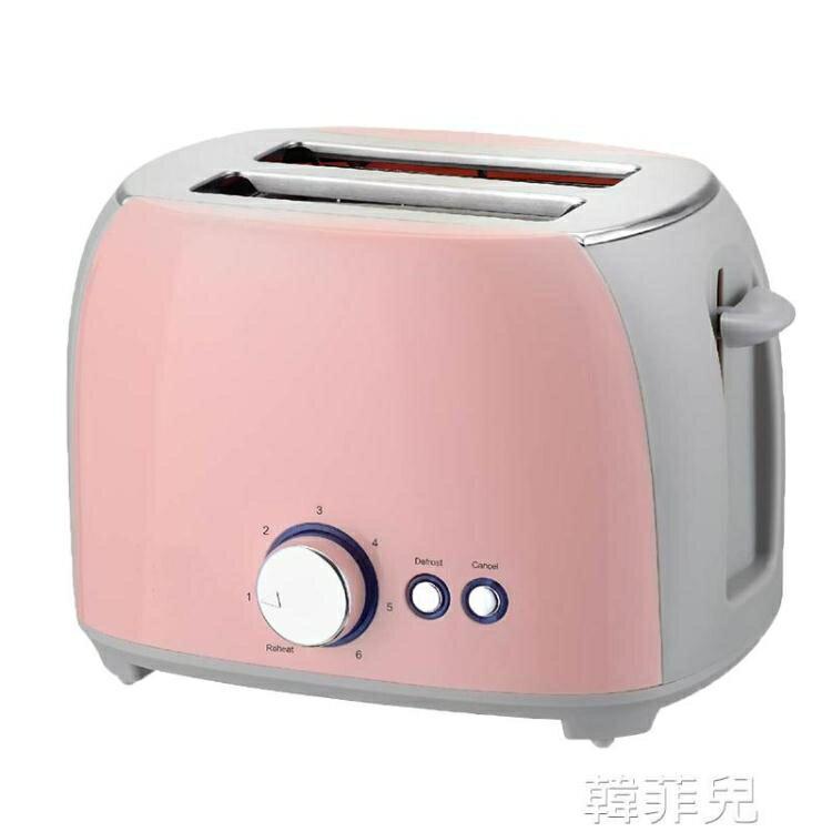 【限時85折】麵包機 多士爐烤面包機家用早餐吐司機 2片烤好自動彈1-6檔焦色可做禮品