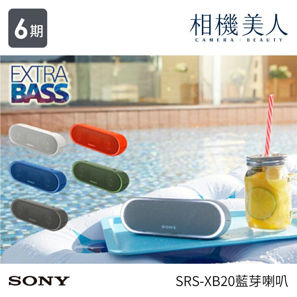 <br/><br/>  SONY SRS-XB20 XB20 藍芽喇叭 NFC 藍芽 防水 重低音 EXTRA BASS<br/><br/>