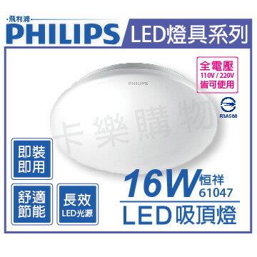 PHILIPS飛利浦 LED 61047 恒祥 16W 2700K 黃光 全電壓 吸頂燈  PH430609