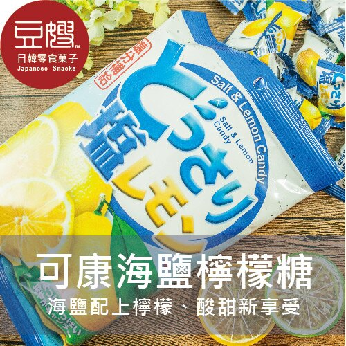 【豆嫂】馬來西亞零食 可康海鹽檸檬糖