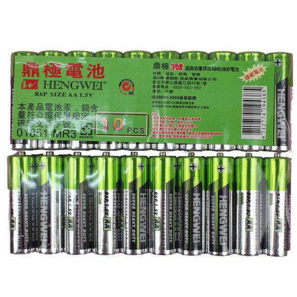 鼎極碳鋅3號綠能電池 AA-3號電池 / 一小包10個入 { 促59 } 無汞環保碳鋅電池 0