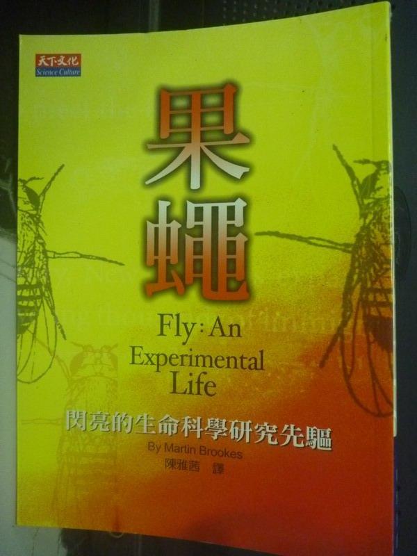 【書寶二手書T9/科學_IOF】果蠅-閃亮的生命科學研究先驅 Fly_布魯克斯