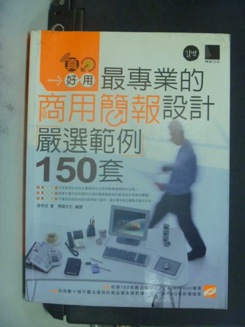 【書寶二手書T4/電腦_QGO】真好用!最專業的商用簡報設計嚴選例150套(附CD)_李仲求