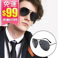 (99免運) 飛行軍官太陽眼鏡 飛行眼鏡 墨鏡 0