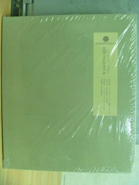 【書寶二手書T3/收藏_YGT】瓷器工藝品及書畫_2009/10/18拍賣會_未拆