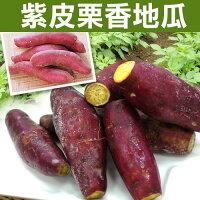 【築地一番鮮】紫皮栗香黃金地瓜1包(約重1kg/包)▶全館滿499免運 0