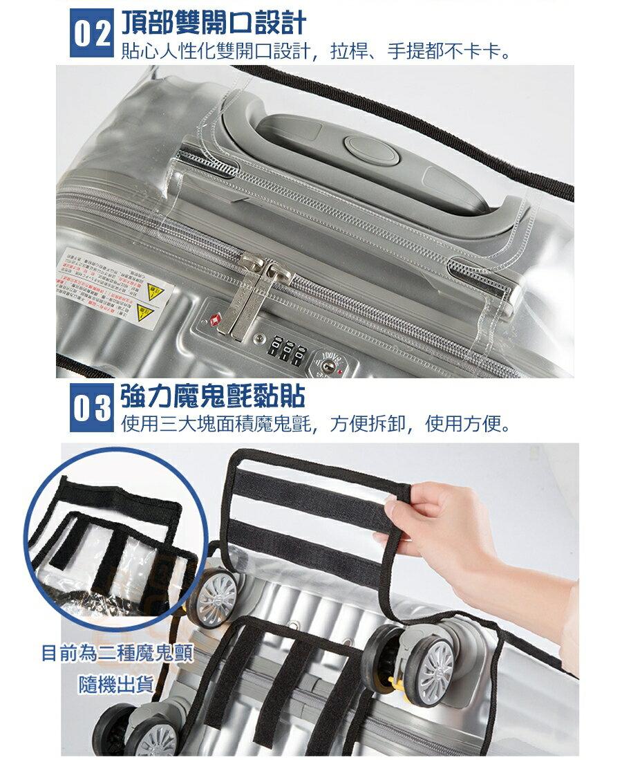 ORG《SD0817》20-30吋~ 透明 行李箱 防塵套 防塵罩 登機箱 防塵袋 保護套 旅行 旅遊 出國 防刮防水 6