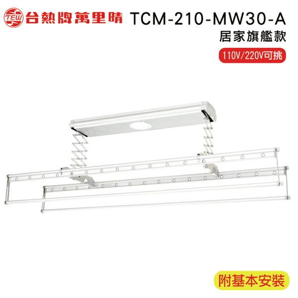 台熱牌萬里晴電動遙控升降曬衣架機(TCM-210-MW30-A)(居家旗艦款)(附基本安裝)(110V220V二種電壓任選)