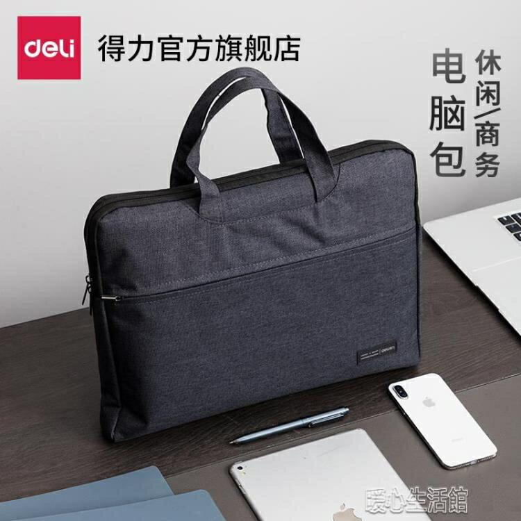 【618購物狂歡節】電腦版公事包5590手提電腦包適用華為蘋果15.6寸筆記本文件袋公文包yh