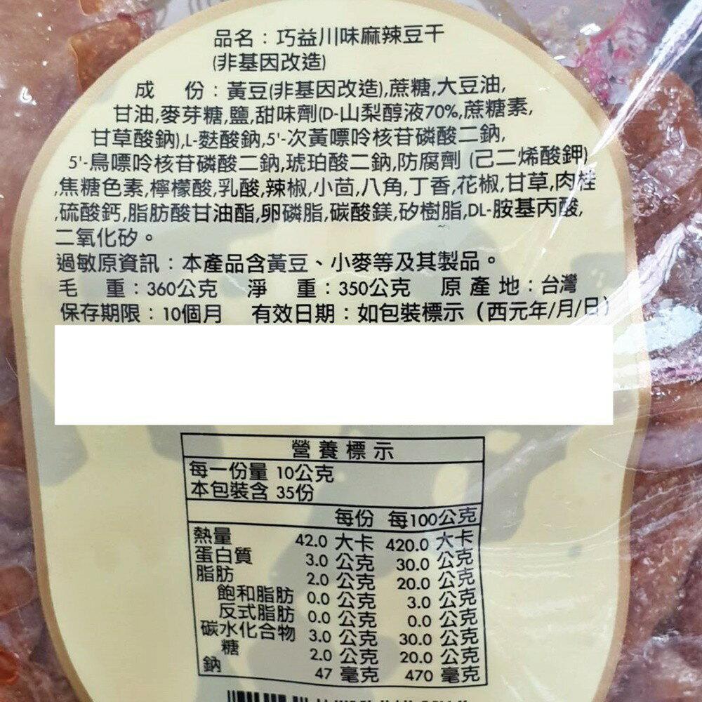 巧益川味麻辣豆乾 350g【4718037137618】(台灣豆干) 1