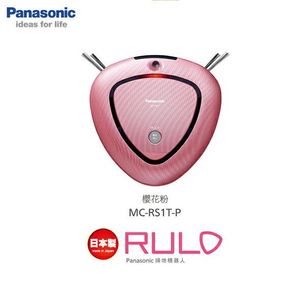 【國際牌Panasonic】智慧型吸塵機器人MC-RS1T-P