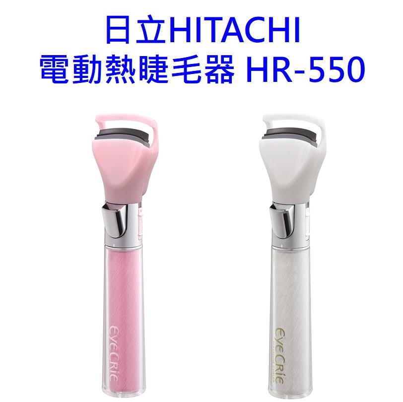 日立HITACHI電動 捲翹 睫毛器 HR~550 電池式輕攜型