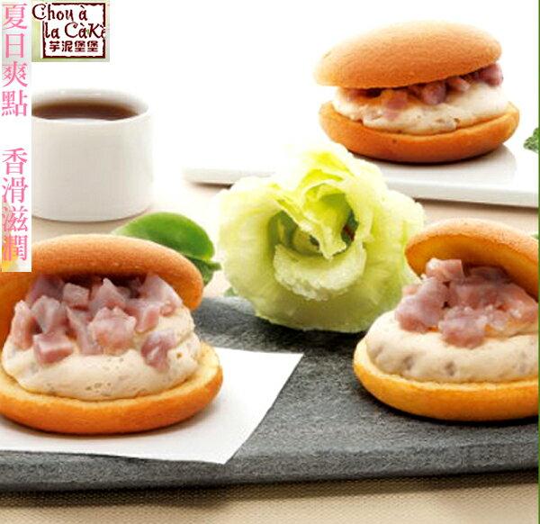 【網友最愛創新甜品】芋泥堡堡 4入 (180元)★12 / 3-12 / 13 全館699免運★ 2