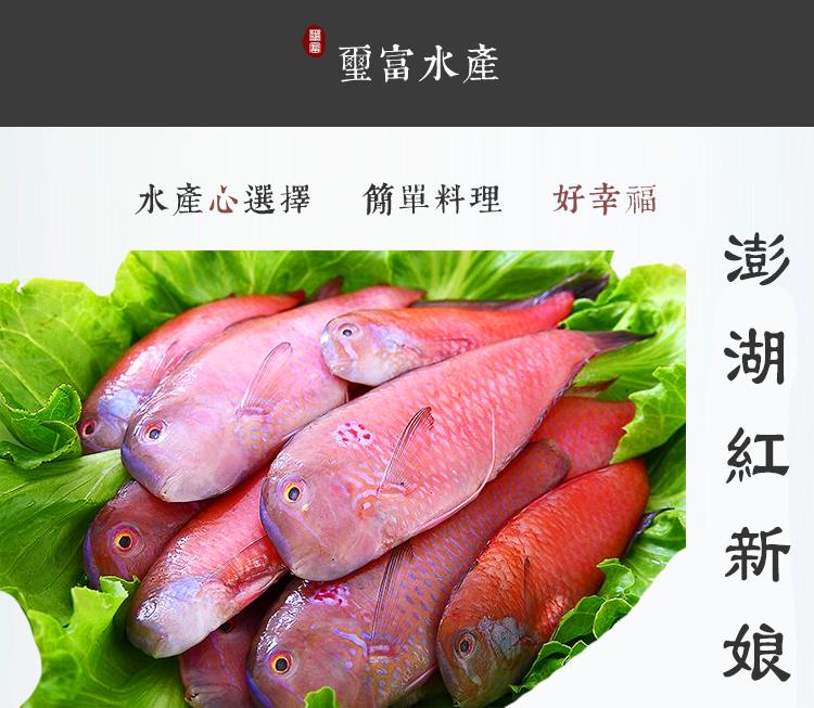 【璽富水產】澎湖紅新娘 300g/包
