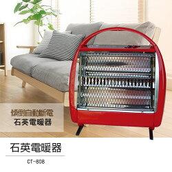 《偷偷殺》【華冠】手提式石英電暖器 CT-808