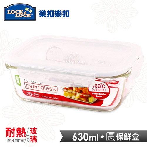 樂扣耐熱玻璃保鮮盒630ML長方LLG4【愛買】