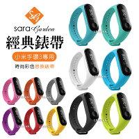 小米Xiaomi,小米手環3推薦到小米手環3專用經典彩色透氣腕帶錶帶