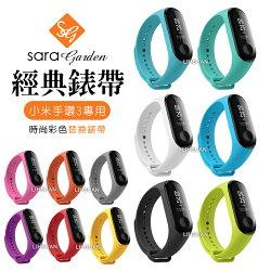小米手環3專用經典彩色透氣腕帶錶帶