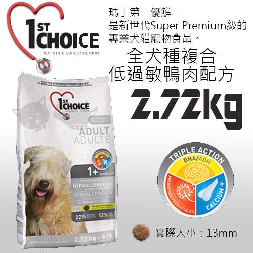 《瑪丁-第一優鮮》低過敏特殊成犬/成犬鴨肉+馬鈴薯配方-2.72KG