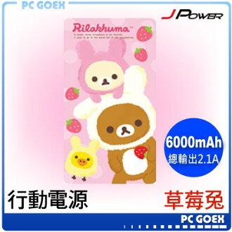 拉拉熊限量版 6000mAh 行動電源 草莓兔系列 日本 San–X☆pcgoex軒揚☆
