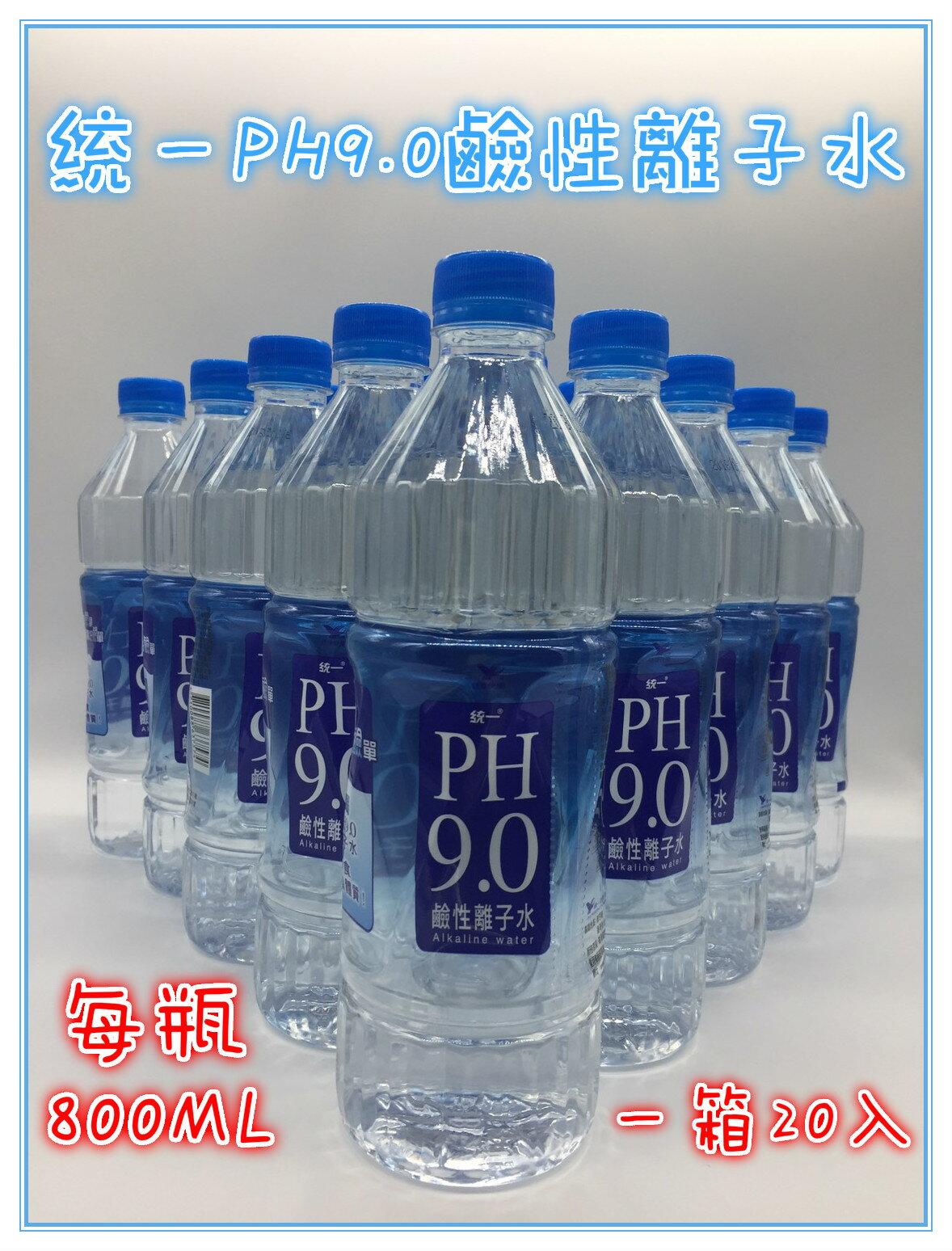?含發票?限宅配?統一PH9.0鹼性離子水1箱20罐?1罐800ML?統一 水 鹼性 運動?