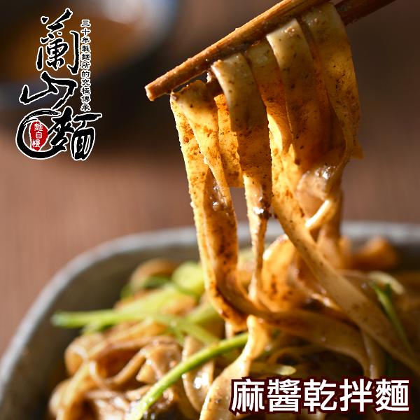 狂銷突破345萬碗!!【蘭山麵】麻醬口味5包(10人份)↘25元/碗