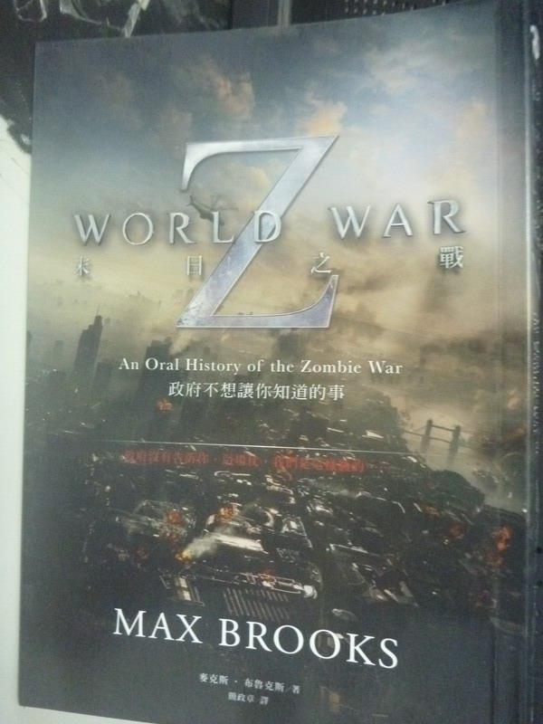 ~書寶 書T2/一般小說_IEA~末日之戰:政府不想讓你知道的事_麥克斯.布魯克斯
