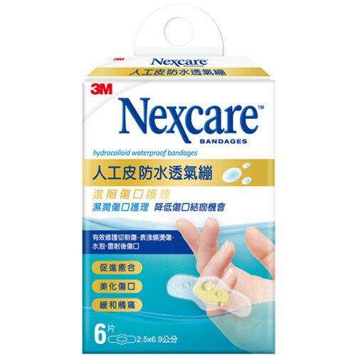 3M Nexcare 人工皮防水透氣繃 6片