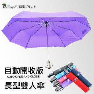 【雙龍牌】新超完美雙人自動開收情人傘親子傘-超大傘面防風超撥水雨傘折傘-獨家專利熱銷推薦B5804