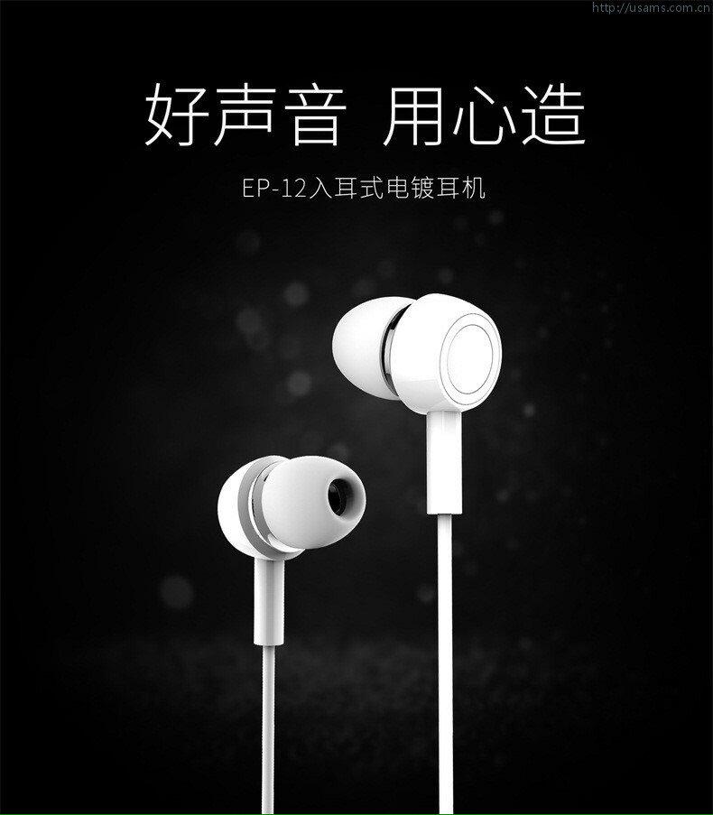 【好聲音 用心造】USAMS入耳式電鍍耳機EP-12 /適用於平板電腦、手機、MP3等3.5mm音頻接口設備