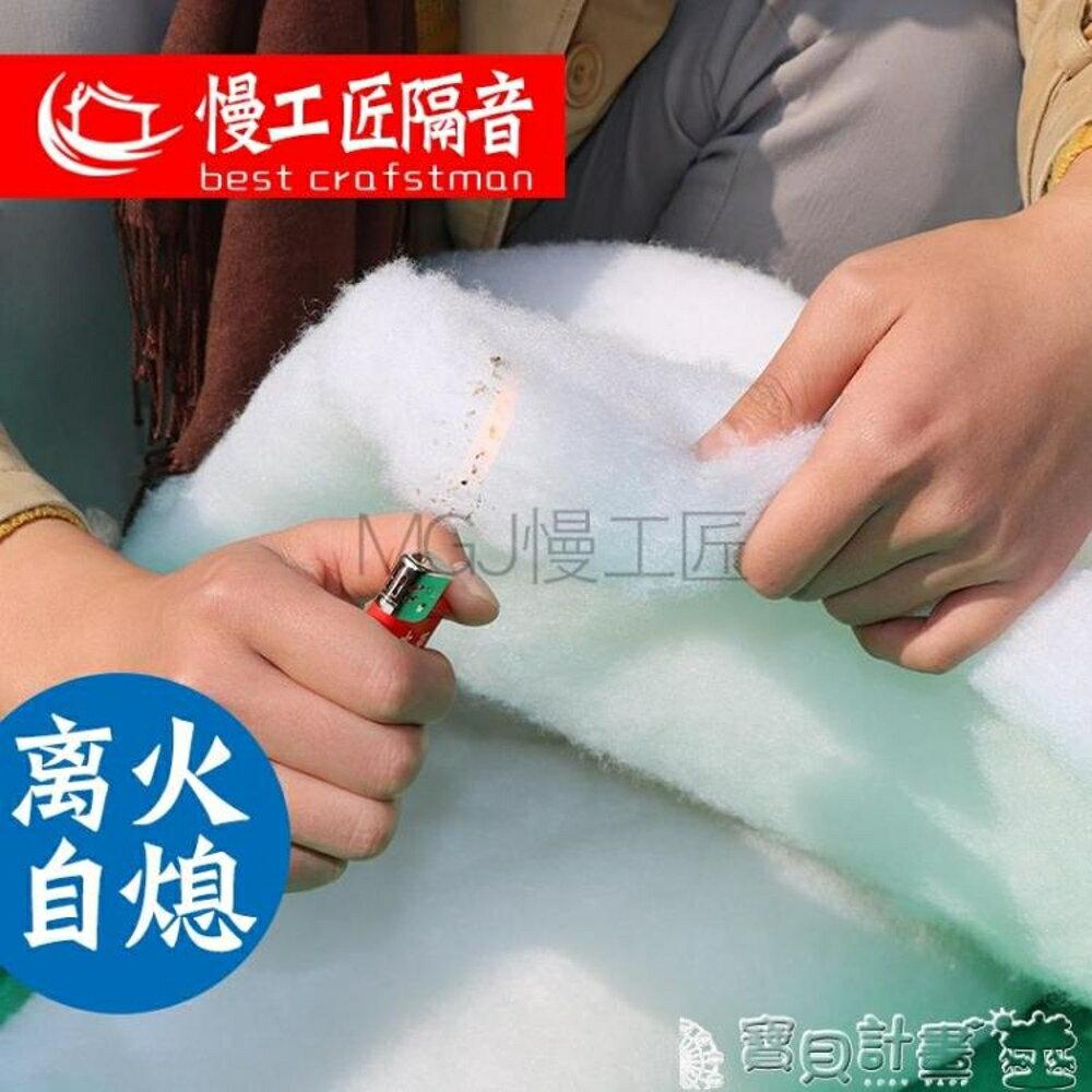 吸音棉 整捲20平方優質環保聚酯纖維隔音棉吸音棉墻體ktv填充聲學材料JD 寶貝計畫 1