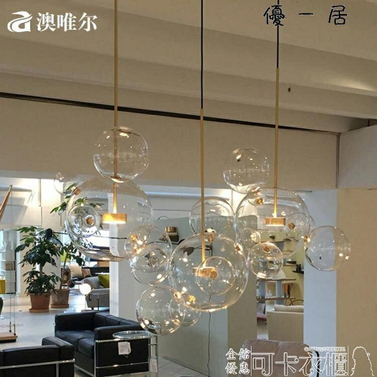創意個性客廳臥室肥皂泡泡吊燈分子吊燈 領券下定更優惠