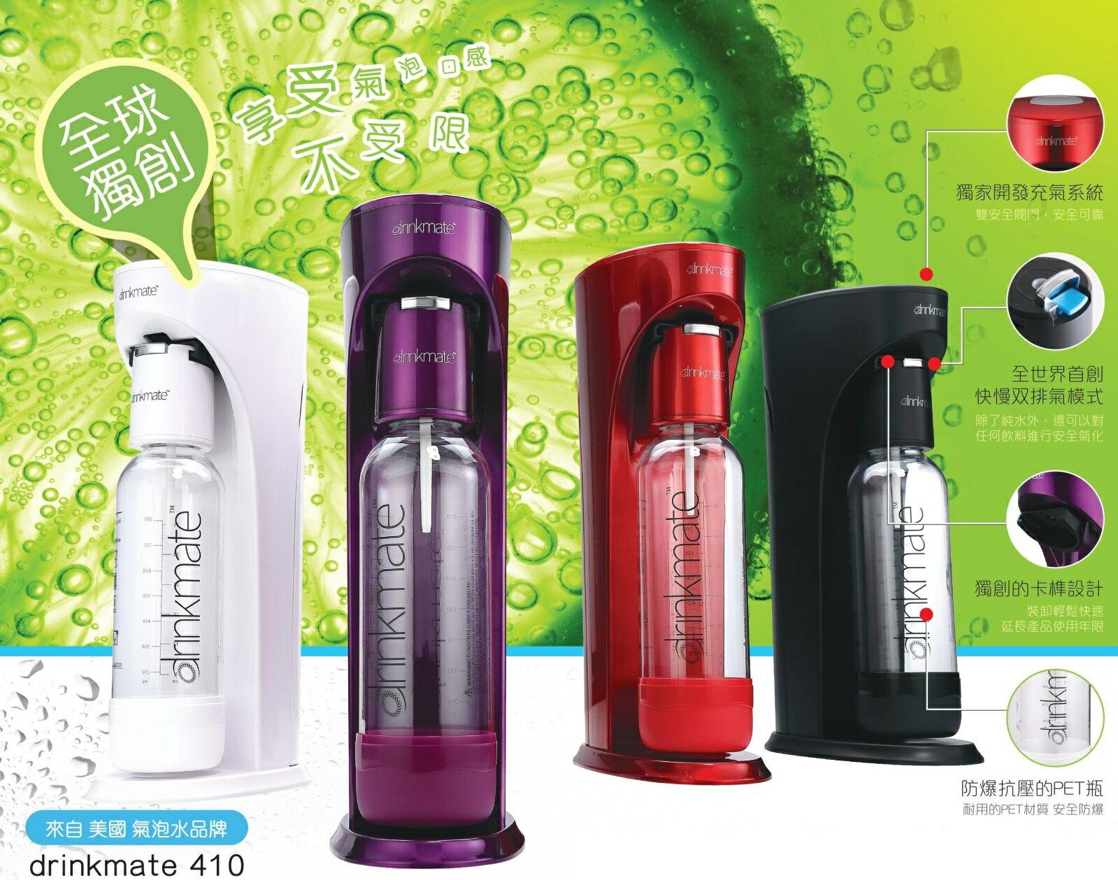 【母親節特惠】【美國 Drinkmate】iSODA 410 氣泡水機 / 汽泡機 / 氣泡機 (高貴黑/珍珠白/冷艷紅/奢華紫)