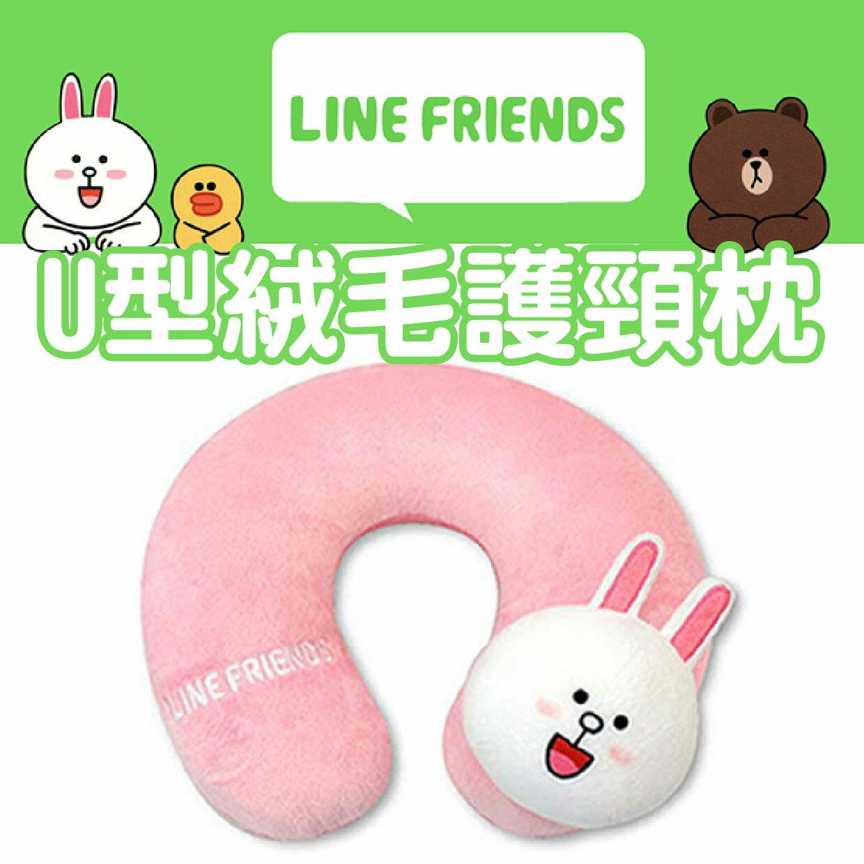 e系列~LINE FRIENDS U型護頸枕 絨毛 CONY可妮~汽車用品::非買不可::