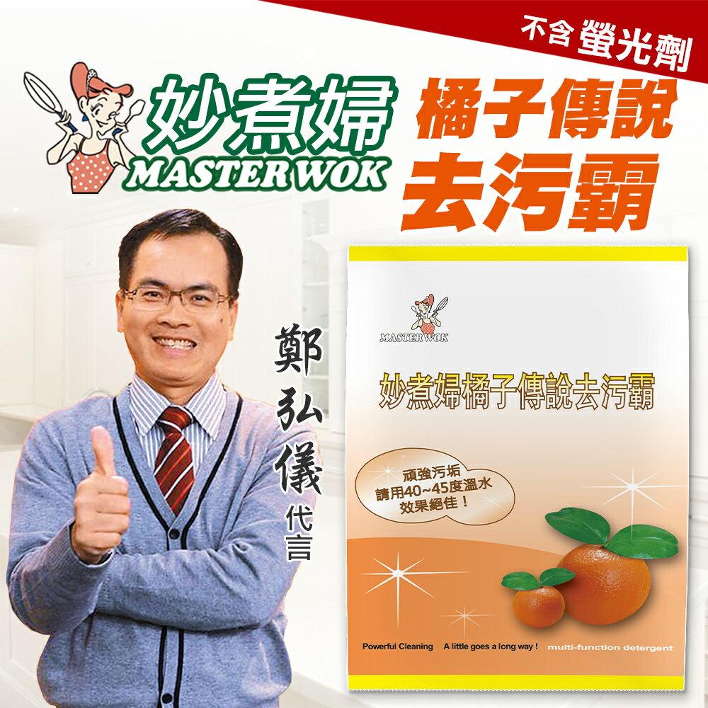 【妙煮婦】橘子傳說去污霸 買24包就送神秘禮物