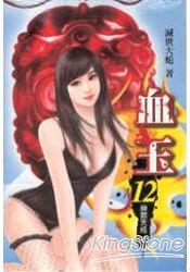 血玉12煉獄天成(END)