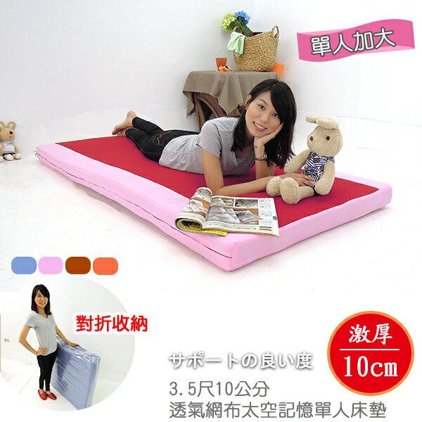 (單人加大)記憶床墊/學生床墊《3.5尺10cm太空記憶透氣網布單人床墊》-台客嚴選