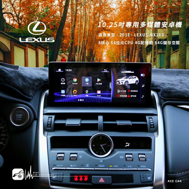 M1A 2018~LEXUS NX200 10.25吋多媒體導航安卓機 八核心 Play商店 APP下載 4+64G