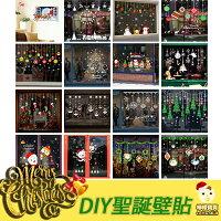 幫家裡聖誕佈置裝飾推薦聖誕佈置壁貼到買1送1 DIY無痕壁貼 聖誕款壁貼 居家佈置 家飾牆貼 節慶壁貼 多款任選就在Lemonkid檸檬寶寶推薦幫家裡聖誕佈置裝飾