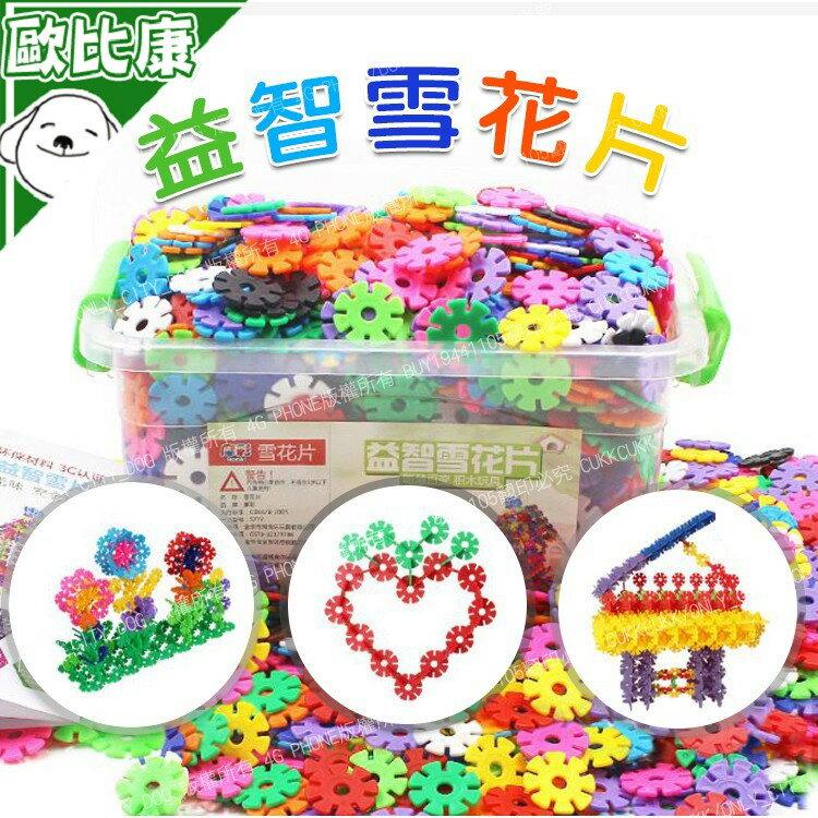 【歐比康】 中號500片雪花片拼插玩具箱 兒童玩具 雪花片 雪花積木 DIY拼裝 組裝 益智 數字 顏色