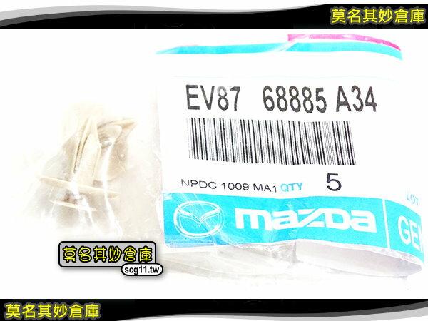 莫名其妙倉庫【XP017 米色天棚扣】原廠 ESCAPE 2012 天棚 扣子 需用多個