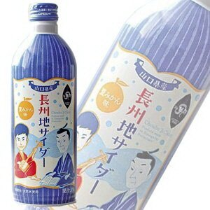 挑食屋PIKIYA:日本果實工業-長州蜜柑碳酸飲料490ml