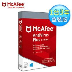 【McAfee】AntiVirus Plus 2019個人標準版 中文(1台3年 盒裝版)【三井3C】