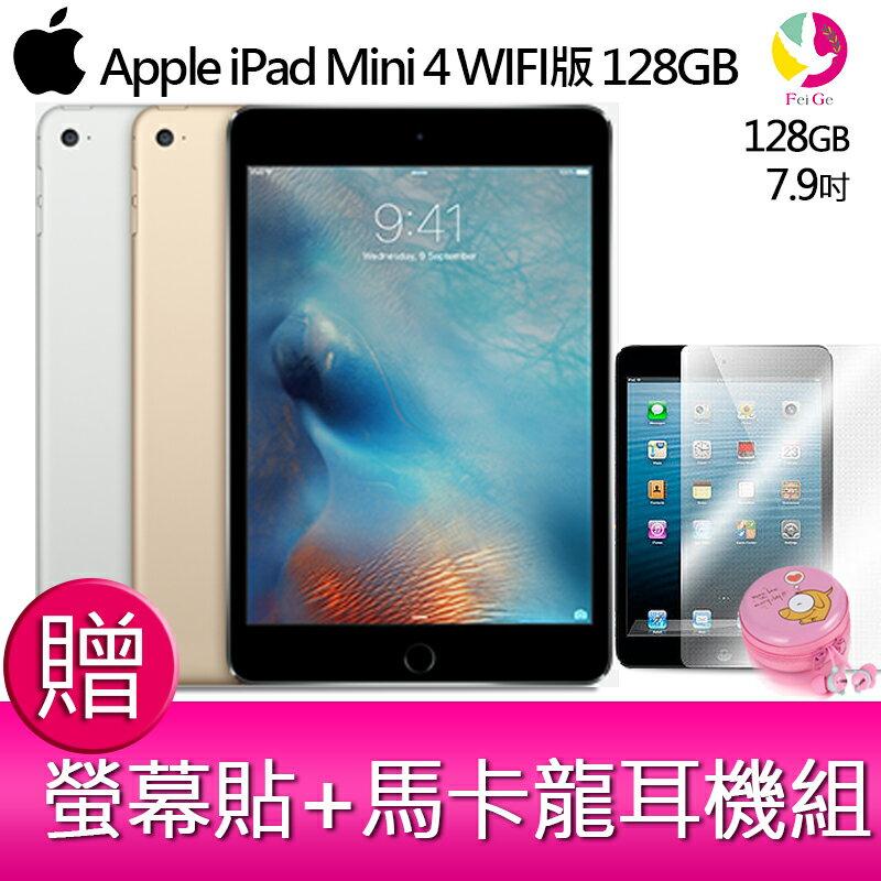 ★下單最高16倍點數送★ 12期0利率  Apple iPad Mini 4 WIFI版 128GB 平板電腦【贈螢幕貼+馬卡龍耳機組*1】