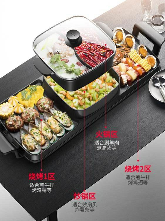 電烤盤 火鍋燒烤一體鍋家用爐烤肉盤電烤盤多功能兩用韓式無  220VLX  居家購物節