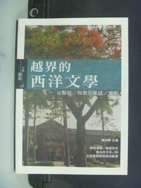 【書寶二手書T8/大學文學_JJT】越界的西洋文學:從聖經/牧歌到童話/電影_陳玲華