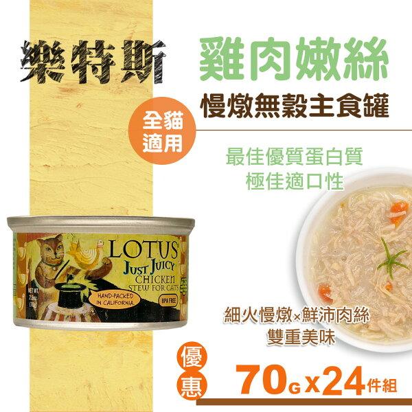 【SofyDOG】LOTUS樂特斯慢燉嫩絲主食罐嫩雞口味全貓配方70g*24件組